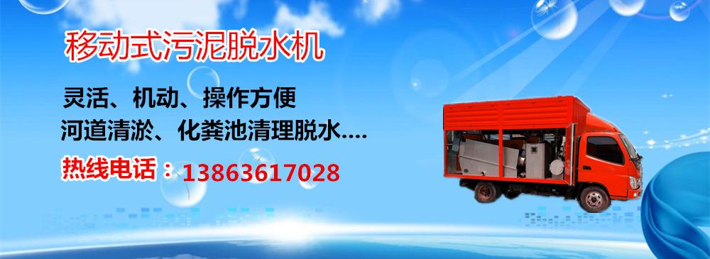 移动式污泥脱水机