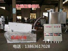 防爆型叠螺机|炼油厂脱泥设备|化工污泥脱水设备