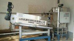 肉制品加工厂201叠螺污泥压滤机