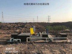 地埋式屠宰污水处理设备-一体化屠宰污水处理设